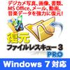 ファイルレスキュー 3 Pro