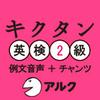 キクタン英検2級 例文+チャンツ音声 (アルク)