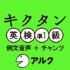 キクタン英検準1級 例文+チャンツ音声 (アルク)