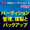 管理・HDDパーティション 2 PRO