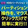管理・HDDパーティション 2