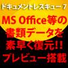 ドキュメントレスキュー 7 Windows 8対応版