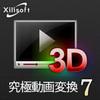 究極動画変換7 for Mac バージョンアップ版