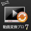 動画変換プロ7for Mac バージョンアップ版