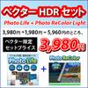 ベクターHDRセット(Photo Life + Photo ReColor Light)