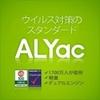 ALYac Internet Security Pro 1年版