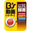 B's 動画レコーダー 2 ダウンロード版