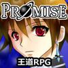PROMISE 【AlchemyBlue】