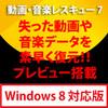 動画・音楽レスキュー 7 Windows 8対応版