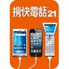 携快電話21 ダウンロード版