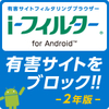 i-フィルター for Android 2年ダウンロード版