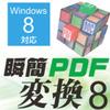 瞬簡PDF 変換8