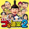 づら道楽2
