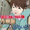 コミPo! データコレクションVol.8『作業服&ジャージ』