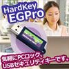 USB暗号化セキュリティキー Hard Key EG/Pro