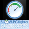 SLOW-PCfighter 1年版