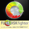 FULL-DISKfighter 1年版