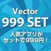 新発売【999円】Vector 999 SET5