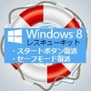 Windows8レスキューキット