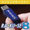 USBセキュリティキー RAKUSE8 Windows 10対応版