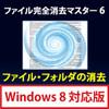 ファイル完全消去マスター 6 Windows 8対応版