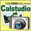 デジタル写真管理システム Calstudio