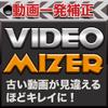 メール会員限定【980円】動画一発補正VIDEOMIZER