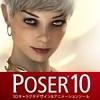 Poser 10 ダウンロード版