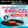 テープ・レコード きれいに CD Windows 8 対応版 ダウンロード版