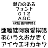 AR版画POP体E (Windows版TrueTypeフォント)