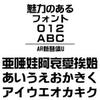 AR新藝体U (Windows版 TrueTypeフォントJIS2004字形対応版)