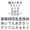 AR古印体B (Windows版 TrueTypeフォントJIS2004字形対応版)