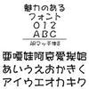 ARマッチ体B (Windows版 TrueTypeフォントJIS2004字形対応版)