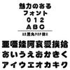 AR黒丸POP体H (Windows版 TrueTypeフォントJIS2004字形対応版)