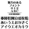 AR浪漫明朝体U (Windows版 TrueTypeフォントJIS2004字形対応版)