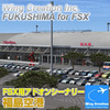 福島空港 for FSX