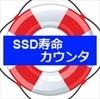「SSD寿命カウンタ」全SSDに対応