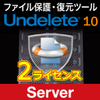 Undelete 10 日本語版 Server 2ライセンス