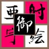 雲涯フォントUltra 【Mac版OpenTypeフォント】【デザイン書体】【筆書系】