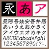 疾風【Mac版TrueTypeフォント】【隷書体】