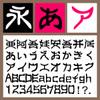 飛燕【Win版TrueTypeフォント】【デザイン毛筆書体】