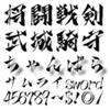 【Design筆文字Font】 ちゃんばら書体 (Mac版OpenTypeフォント)