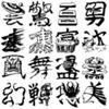 【Design筆文字Font】 デコフォント漢字1000 vol.1 (Mac版OpenTypeフォント)