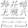 【Design筆文字Font】 Jカッパープレート・TwinBeads 【Mac版OpenTypeフォント】