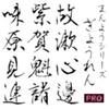 【Design筆文字Font】 万葉シリーズPRO 行恋書体 (Mac版OpenTypeフォント)