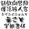【Design筆文字Font】 字朗書体-誠- (Win版TrueTypeフォント)