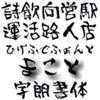 【Design筆文字Font】 字朗書体-誠- (Mac版OpenTypeフォント)