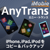 AnyTrans 6 for Mac 1ライセンス