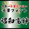 【Win版/Mac版フォントパック】昭和書体「昭和雷神」