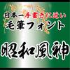 【Win版/Mac版フォントパック】昭和書体「昭和風神」